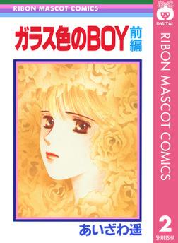 ガラス色のBOY 前編 ―あいざわ遥 BOYシリーズ― 2-電子書籍