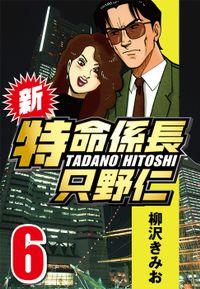 新・特命係長只野仁 6