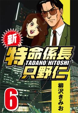 新・特命係長只野仁 6-電子書籍