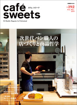 cafe-sweets vol.192 -電子書籍