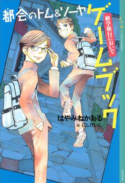 都会のトム&ソーヤ ゲーム・ブック 修学旅行においで-電子書籍