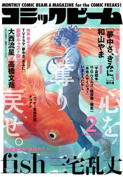 【電子版】月刊コミックビーム 2021年2月号-電子書籍