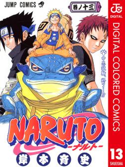 NARUTO―ナルト― カラー版 13-電子書籍