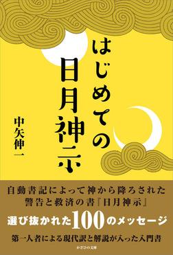 はじめての日月神示-電子書籍