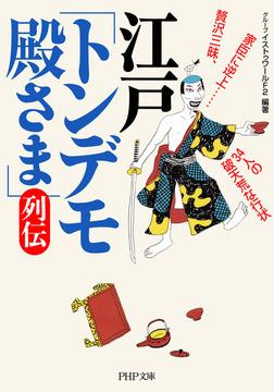 江戸「トンデモ殿さま」列伝 贅沢三昧、家臣に逆上……34人の破天荒な行状-電子書籍