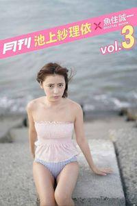 月刊 池上紗理依×魚住誠一 vol.03