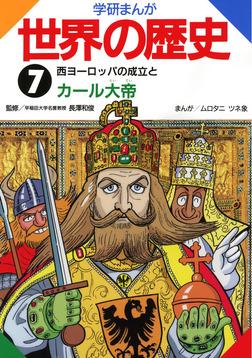学研まんが世界の歴史 7 西ヨーロッパの成立とカール大帝-電子書籍