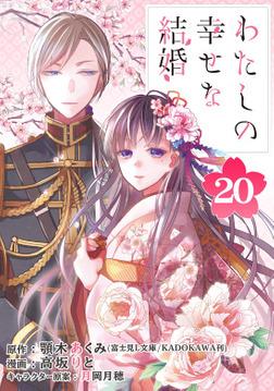 わたしの幸せな結婚【分冊版】 20-電子書籍