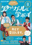 NHKテレビ 知りたガールと学ボーイ 2020年8月号