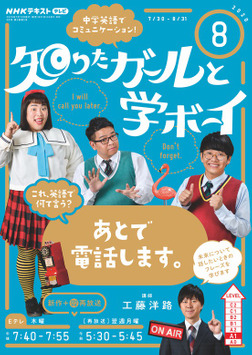 NHKテレビ 知りたガールと学ボーイ 2020年8月号-電子書籍
