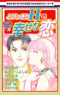とびっきりHで幸せな恋 1巻