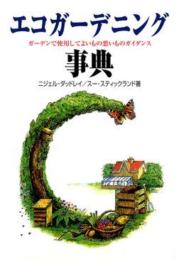 エコガーデニング事典 : ガーデンで使用してよいもの・悪いものガイダンス-電子書籍