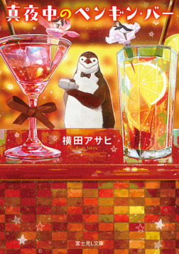 真夜中のペンギン・バー-電子書籍