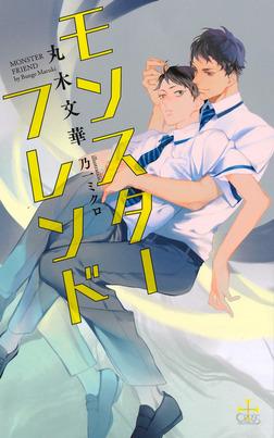 モンスターフレンド【特別版】(イラスト付き)-電子書籍