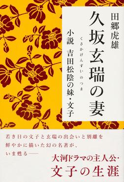 久坂玄瑞の妻 小説 吉田松陰の妹・文子-電子書籍