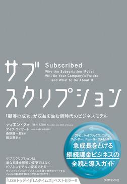 サブスクリプション―――「顧客の成功」が収益を生む新時代のビジネスモデル-電子書籍
