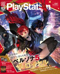 電撃PlayStation Vol.681