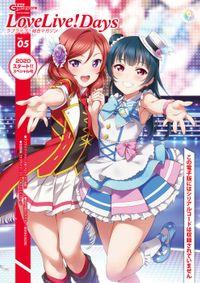 【電子版】電撃G's magazine 2020年3月号増刊 LoveLive!Days ラブライブ!総合マガジンVol.05 2020スタート!! スペシャル号