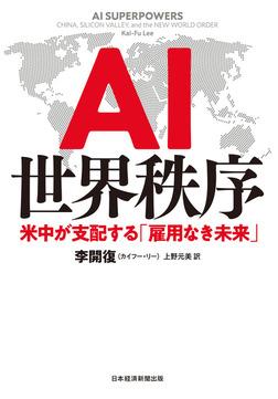 AI世界秩序 米中が支配する「雇用なき未来」-電子書籍