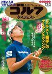 週刊ゴルフダイジェスト 2019/12/3号