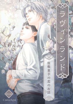 ラヴィンランド ~座敷童子の恋のお話~ 第5話-電子書籍