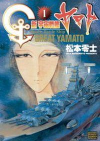 新宇宙戦艦ヤマト 新装版(1)