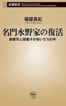 名門水野家の復活―御曹司と婿養子が紡いだ100年―(新潮新書)-電子書籍