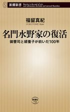 名門水野家の復活―御曹司と婿養子が紡いだ100年―(新潮新書)