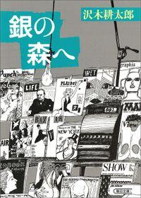 銀の森へ(朝日新聞出版)
