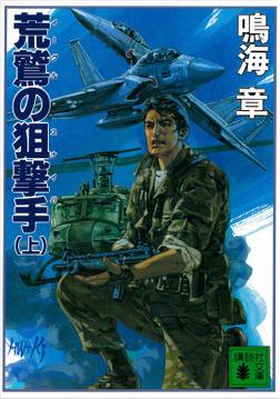 荒鷲の狙撃手(上)-電子書籍