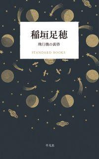 稲垣足穂 飛行機の黄昏(STANDARD BOOKS)
