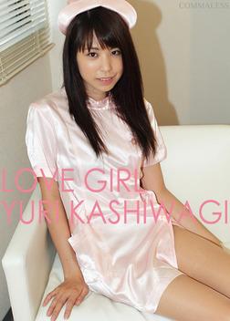LOVE GIRL 柏木友梨 「美少女ナースが癒してあげる」-電子書籍
