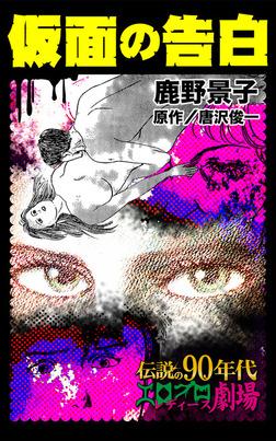 仮面の告白~伝説の90年代エログロ・レディース劇場-電子書籍