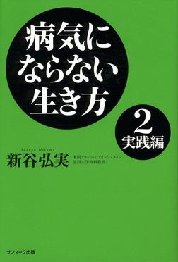 病気にならない生き方2 実践編-電子書籍