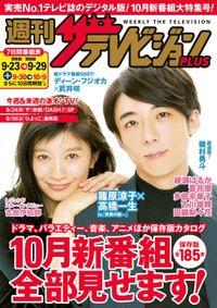週刊ザテレビジョン PLUS 2017年9月29日号