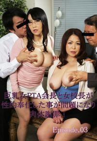 巨乳女PTA会長と女校長が性的奉仕した事が問題になり肉体謝罪! Episode03