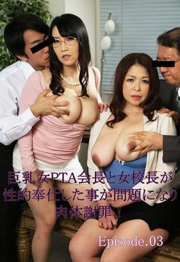 巨乳女PTA会長と女校長が性的奉仕した事が問題になり肉体謝罪! Episode03-電子書籍