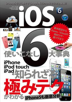 iOS6使いこなし大事典-電子書籍