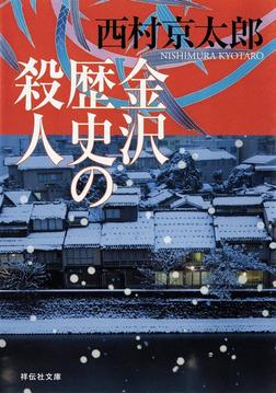 金沢歴史の殺人-電子書籍