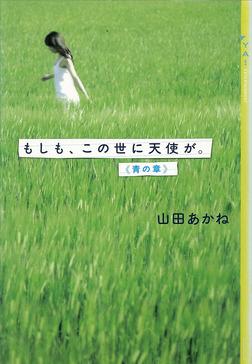もしも、この世に天使が。《青の章》-電子書籍