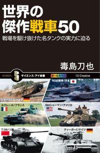 世界の傑作戦車50 戦場を駆け抜けた名タンクの実力に迫る