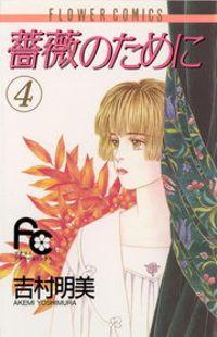 薔薇のために(4)