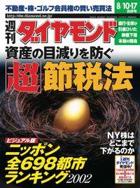 週刊ダイヤモンド 02年8月17日合併号