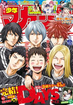 週刊少年マガジン 2021年8号[2021年1月20日発売]-電子書籍