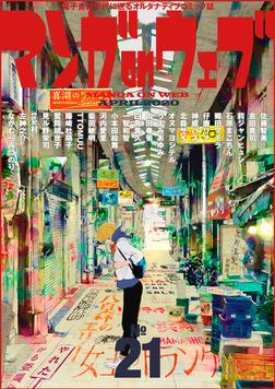 マンガ on ウェブ 第21号-電子書籍