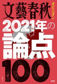文藝春秋オピニオン 2021年の論点100