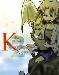 K博士の竜の生態調査報告書2話