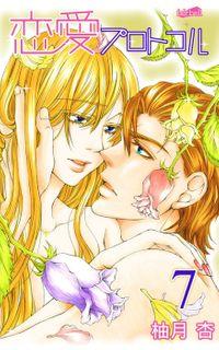 恋愛プロトコル 7巻