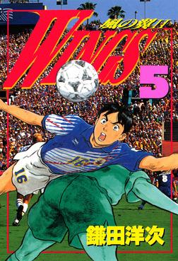 WINGS 5 ―風の翼II―-電子書籍