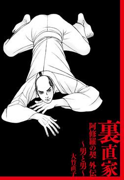 裏直家 阿修羅の契外伝~男と男~-電子書籍